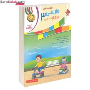 کتاب آموزش و تمرین فارسی سوم ابتدایی از مجموعه رشادت