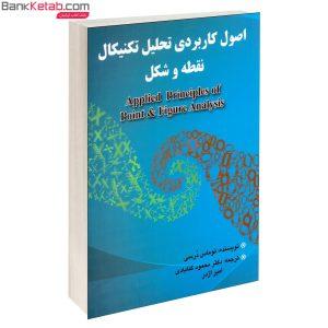 کتاب اصول کاربردی تحلیل تکنیکال نقطه و شکل از توماس درسی