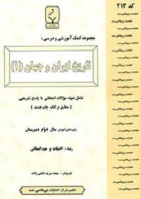 تاریخ ایران و جهان1