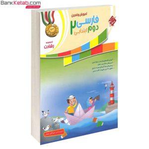 کتاب آموزش و تمرین فارسی دوم ابتدایی از مجموعه رشادت
