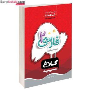 کتاب شاهکار فارسی دوم کلاغ سپید