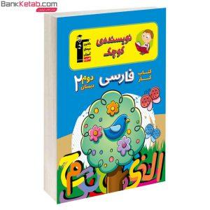 کتاب کار فارسی دوم قلم چی