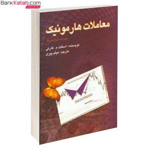 کتاب معاملات هارمونیک به همراه لوح فشرده