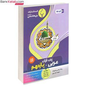 کتاب بنی هاشمی عربی زبان قرآن یازدهم