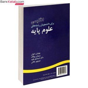 انگلیسی برای دانشجویان رشته های علوم پایه
