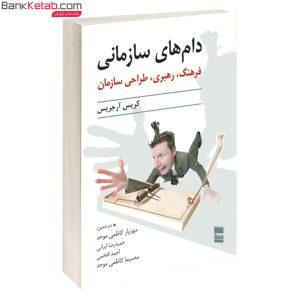 کتاب دام های سازمانی نشر رسا