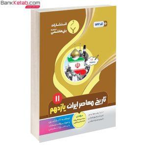 کتاب بنی هاشمی تاریخ معاصر ایران یازدهم