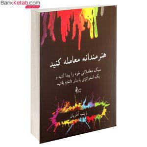 کتاب هنرمندانه معامله کنید از زینب آذریان