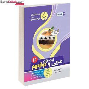 کتاب بنی هاشمی عربی زبان قرآن دوازدهم