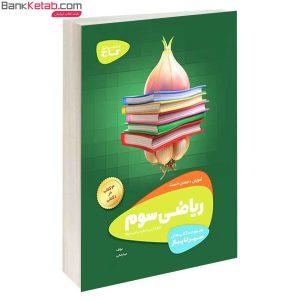 کتاب سیرتاپیاز ریاضی سوم گاج