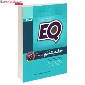 کتاب پرسمان EQ هفتم گاج
