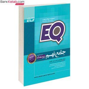 کتاب پرسمان EQ جامع نهم گاج