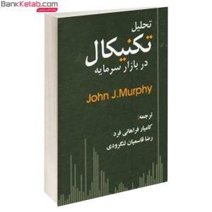 کتاب تحلیل تکنیکال در بازار سرمایه از جان مورفی