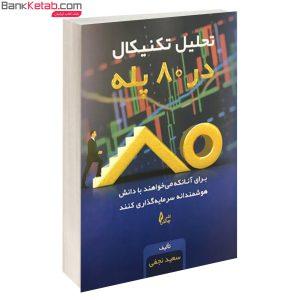 کتاب تحلیل تکنیکال در 80 پله از سعید نجفی