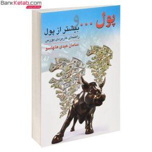 کتاب پول و بیشتر از پول از سامان عبدی هاچاسو