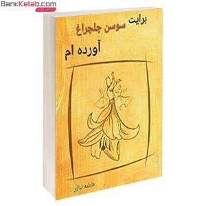 کتاب برایت سوسن چلچراغ آورده ام