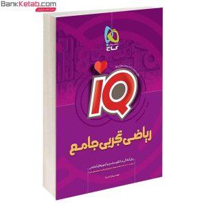 کتاب IQ ریاضیات تجربی گاج
