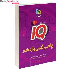 کتاب IQ ریاضی یازدهم رشته تجربی گاج