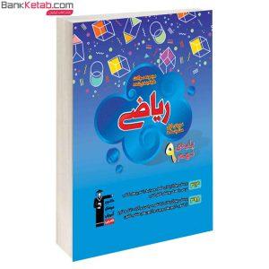 کتاب ریاضی نهم آبی قلم چی