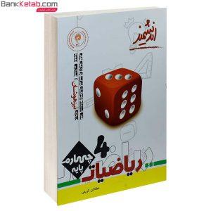 کتاب ریاضی چهارم تیزهوشان اندیشمند