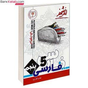 کتاب فارسی تیزهوشان پنجم اندیشمند