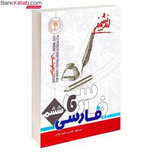 کتاب فارسی تیزهوشان ششم اندیشمند