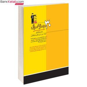کتاب 30 مجموعه سوال دروس عمومی قلم چی
