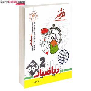 کتاب ریاضی دوم تیزهوشان اندیشمند