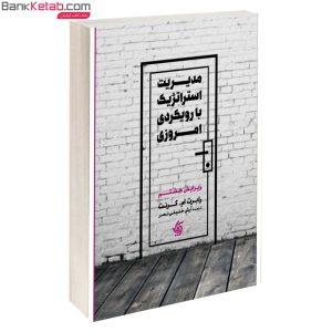 کتاب مدیریت استراتژیک با رویکرد امروزی آریانا قلم