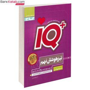 کتاب IQ جامع تیزهوشان نهم گاج