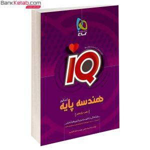 کتاب IQ هندسه پایه انتشارات گاج