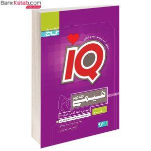 کتاب IQ شیمی جلد 2 گاج
