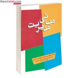 کتاب مبانی مدیریت پژوهش فرهنگی