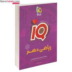 کتاب IQ ریاضی دهم گاج