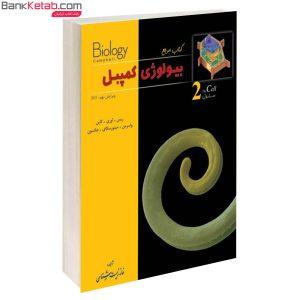کتاب مرجع بیولوژی کمپبل جلد2