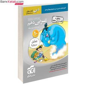کتاب عربی دهم سه بعدی نشرالگو