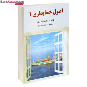 کتاب اصول حسابداری1