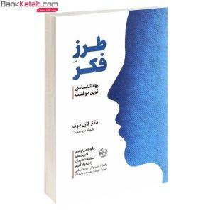 کتاب طرز فکر؛ روانشناسی نوین موفقیت از ارول دوک