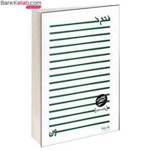 کتاب صوتی فتح خون روایت محرم نشر واحه