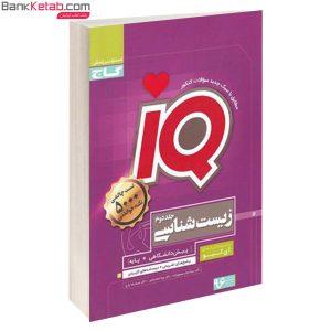 کتاب IQ زیست گاج جلد 2