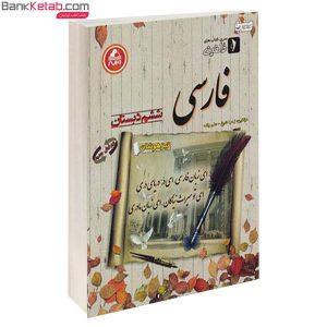 کتاب دلفین فارسی ششم دبستان واله