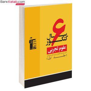 کتاب زرد 6 سال کنکور تجربی جلد اول