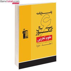 کتاب زرد 6 سال کنکور تجربی جلد دوم
