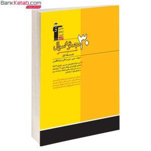 کتاب زرد 30 مجموعه سوال عمومی جلد اول