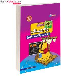 کتاب به روش آموزش دوم دبستان