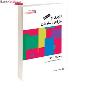 کتاب تئوری و طراحی سازمانی جلد دوم