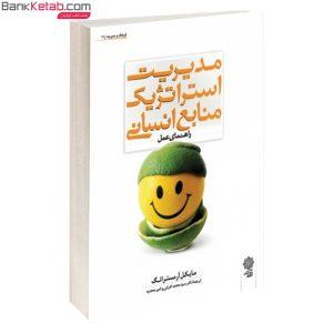 کتاب مدیریت استراتژیک منابع انسانی