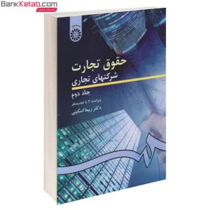 کتاب حقوق تجارت شرکتهای تجارتی