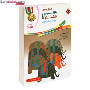 کتاب آموزش و آزمون عربی هفتم رشادت