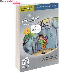 کتاب عربی نهم سه بعدی نشرالگو